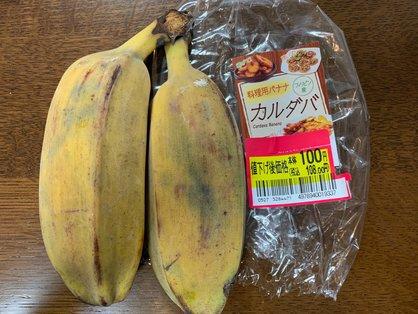 島バナナと比較するため食べた料理用バナナ  フィリピン産カルダバ